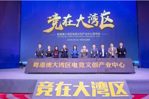 1 - Guangdong-Hong Kong-Macao Greater Bay Area launches its esports project in Foshan