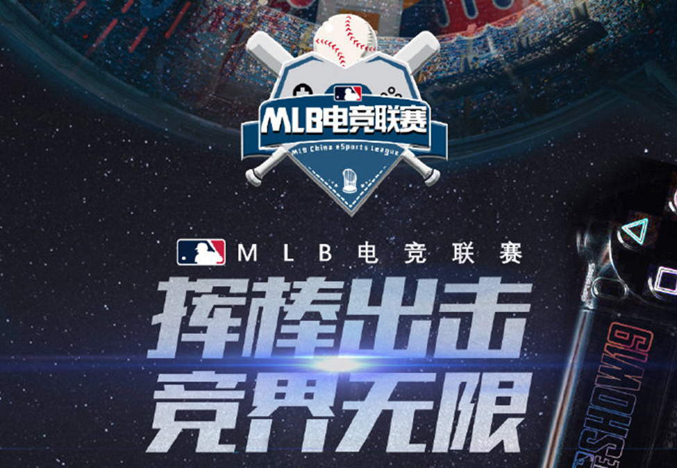 Major League Baseball China eSports League