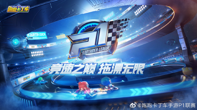 007ZL4S4gy1g8ielgify2j32bc1av1kz - Crazyracing Kartrider Mobile launches P1 League in China