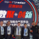 Sportradar enters exclusive China distribution partnership with Beitai Digital